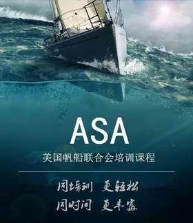 【秦皇岛飞驰】美国帆船驾驶证(ASA)培训