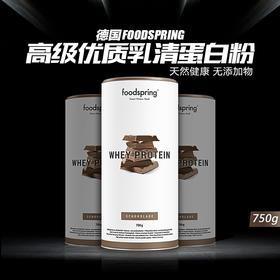 德国foodspring高质量乳清蛋白粉 天然健康无添加物 750g