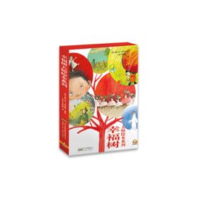 《幸福树》大师绘本系列,最感人的情怀,带你感受幸福的模样