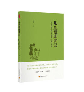 《儿童健康讲记》一个中医眼中的儿童健康心理与教育