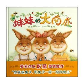 《妹妹的大南瓜》著名作家彭懿倾情推荐,想要变成兔子,和兔子一家一起种南瓜