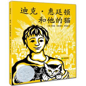 凯叔inside  《迪克.惠廷顿和他的猫》凯迪克银奖作品
