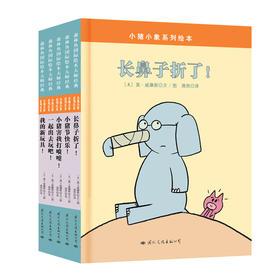 凯叔inside  《小猪和小象》系列全5册美国最畅销情商启蒙