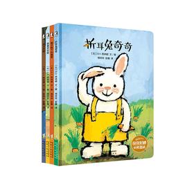 凯叔inside 最新精装《奇奇好棒》(全4册),全网最低价,培养高情商的智慧宝宝