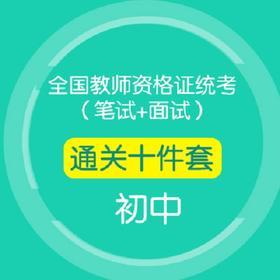 华图教师网 教师资格证统考初中(笔试+面试)全程套餐 网络课程