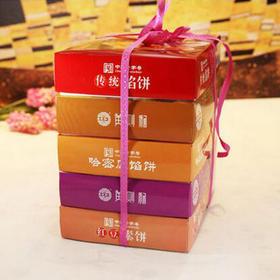 黄则和5盒装馅饼 厦门鼓浪屿特产传统糕点 纯手工