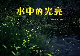 蒲蒲兰绘本馆官方微店:水中的光亮——致力于中国萤火虫研究和保护的著名学者 付新华 带你走进萤火虫的神奇世界