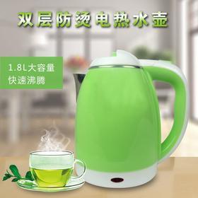 【热水壶】1.8L小家电不锈钢电热水壶 双层防烫热水壶多色可选塑胶电热水壶