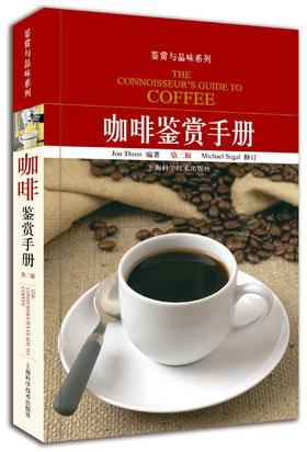 咖啡鉴赏手册(鉴赏与品味系列)