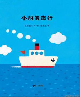 蒲蒲兰绘本馆官方微店:小船的旅行——小船带着小男孩托付给它的信,向着远方的大港口出发了。以美丽大海为背景的旅行故事