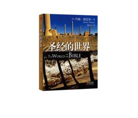 中信书店《圣经的世界》