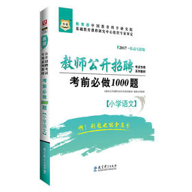 2017版教师公开招聘考试专用系列教材考前必做1000题(小学语文)