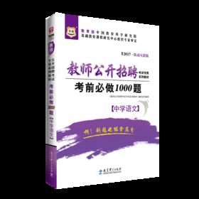2017版教师公开招聘考试专用系列教材考前必做1000题(中学语文)