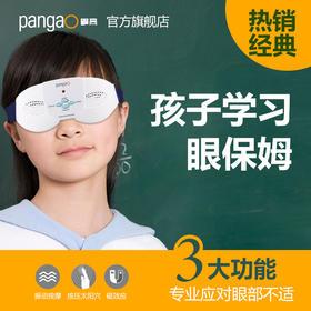 攀高按摩眼镜PG-2404B 眼保仪 眼罩眼部按摩器 眼部护理仪 缓解眼部疲劳