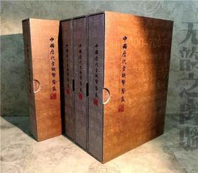 《中国历代古钱币鉴藏册》