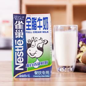 烘焙原料 雀巢 全脂牛奶 纯牛奶 咖啡打奶泡 餐饮用 原装1L