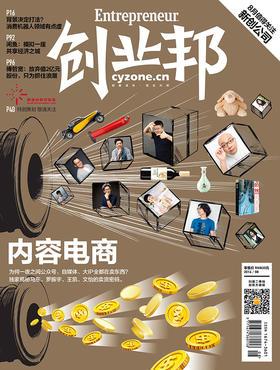 创业邦杂志2016年8月刊—内容电商