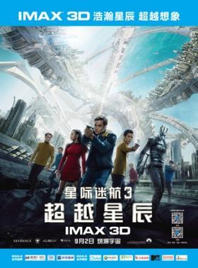 IMAX3D《星际迷航3》万达全国通用电子兑换码【限购一张】