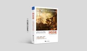 预售 |《国富论》2016吴晓波频道定制版