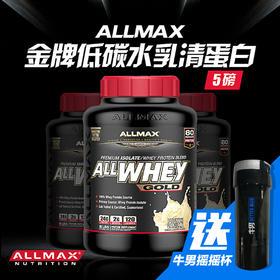 《肌肉修复必备》Allmax Allwhey 金牌低碳水乳清蛋白 冠军选手一致的选择