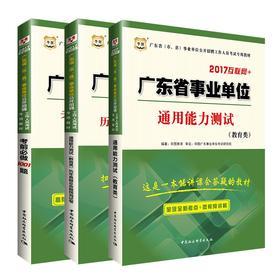 2017广东省事业单位通用能力测试教材历年题库3本教育类