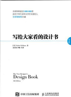 写给大家看的设计书 第4版 精装版