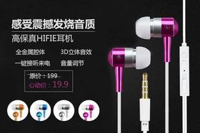 时尚多彩运动型耳塞式耳机 2016最IN单品
