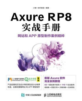 Axure RP8 实战手册 网站和APP原型制作案例精粹 网站设计网页制作产品经理互联网IT