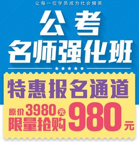 《2016河南省考名师强化班》限时抢购!