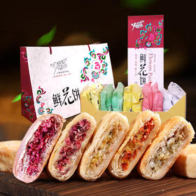 【云南特产】玫瑰鲜花饼/五味鲜花饼400g软香酥糕点小吃 礼盒装包邮