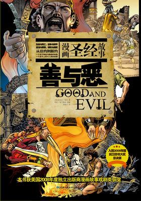 【非偏远地区包邮】漫画圣经故事《善与恶》