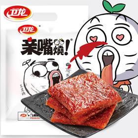 【零食】卫龙亲嘴烧400g暴走定制版辣条儿时亲嘴片豆干辣条零食小吃麻辣味