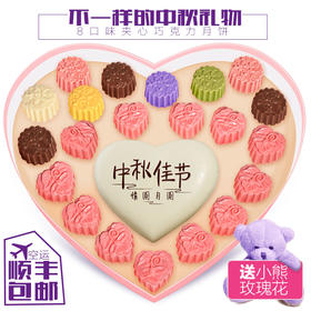 【产地寻味】包顺丰 巧克力中秋节送礼冰皮手工创意diy刻字大月饼礼盒装送女友