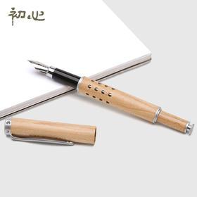 初心 | 木质钢笔