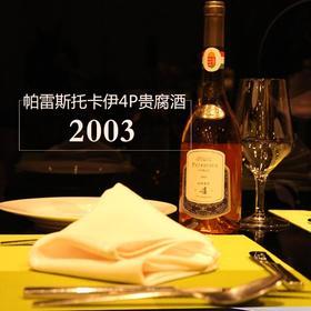 迷人的老年份甜酒!匈牙利国酒!帕雷斯4篓托卡伊贵腐甜白2003!