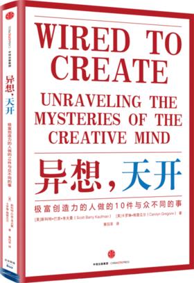 《异想,天开》极富创造力的人做的10件与众不同的事(订全年杂志,免费赠新书)