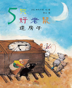 蒲蒲兰绘本馆官方微店:五只好老鼠 造房子——培养孩子想象力、创造力,增强孩子抗挫折能力