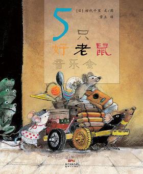 蒲蒲兰绘本馆官方微店:五只好老鼠 音乐会——培养孩子想象力、创造力,增强孩子抗挫折能力