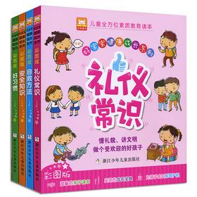 注音版故事书全套4册 宝宝健康成长系列 安全知识儿童自救礼仪从小好习惯培养教育书籍 幼儿童读物早教绘本图书漫画3-4-5-6-7-8岁