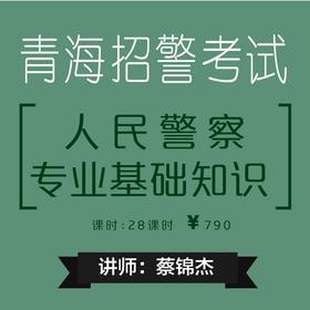 青海招警考试人民警察专业知识