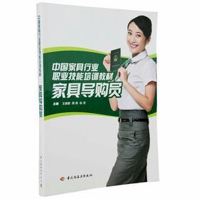 中国家具导购员职业资格认证教育建材