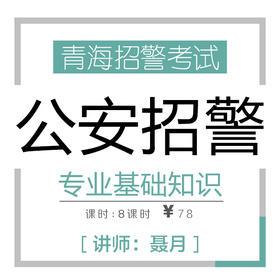青海招警考试公安基础知识冲刺