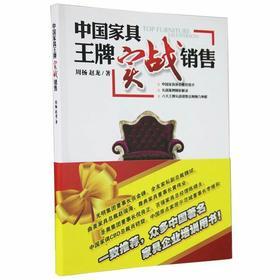 中国家具王牌实战销售