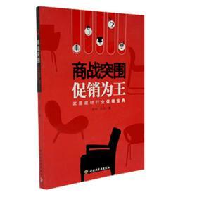 商战突围 促销为王:家居建材行业促销宝典