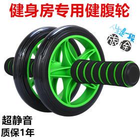 健腹轮腹肌轮运动滚轮家用静音滑轮双轮肌肤轮耐磨防滑轮健身器材