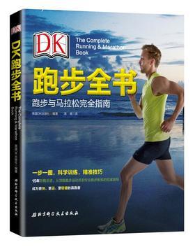 正版现货包邮 DK跑步全书 跑步训练计划
