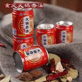 重庆火锅专用香油碟  买五赠一