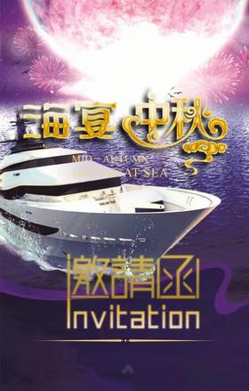 【英洋国际游艇会】中秋航海套餐