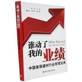 谁动了我的业绩——中国家居建材行业管理宝典