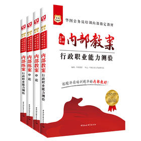 2017金版华图公务员培训内部指定教材 申论+行测(教案 练案)4本套餐